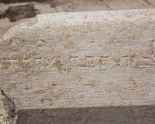 כתובת לבית התקיעה בגן הארכיאולוגי מרכז דוידוסן